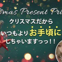 【X'mas PRICE】。.。・.。*゚ゼロギャルからのX'mas Present Price+。。.。・.。