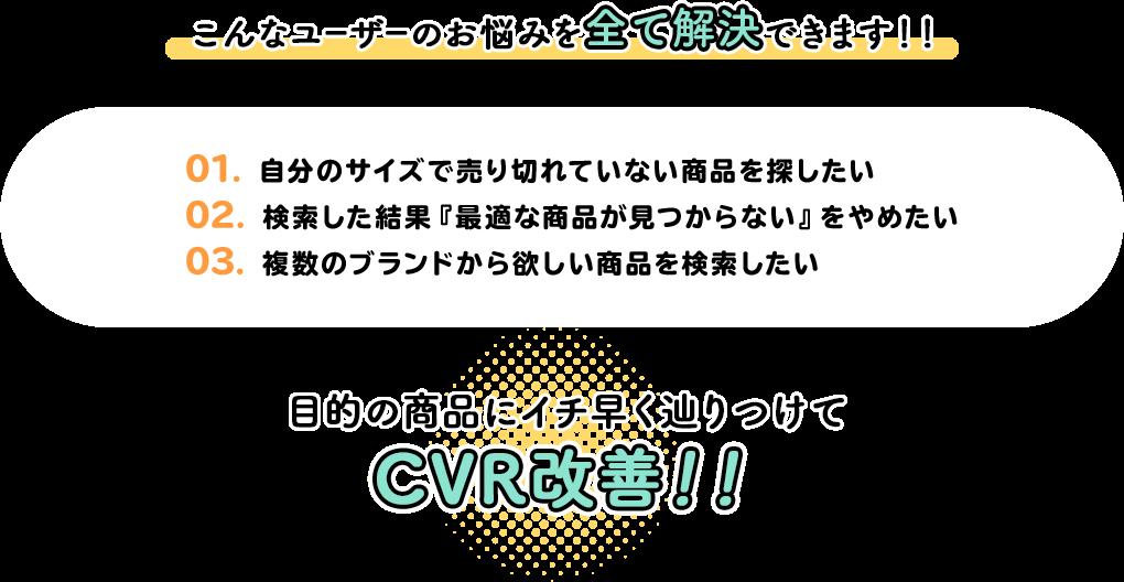 目的の商品にイチ早く辿りつけてCVR改善!!